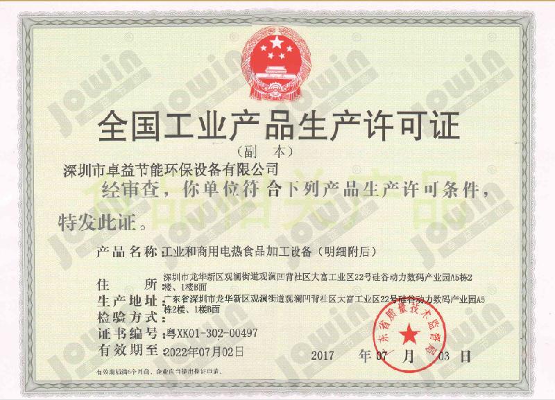 燃气生产许可证