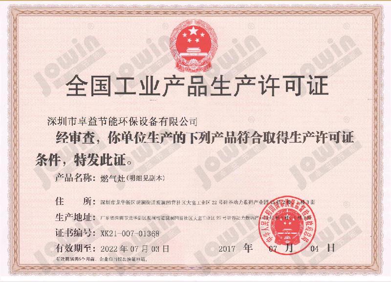 电热生产许可证